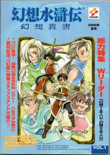 幻想水滸伝幻想真書 (Vol.1(2000夏号))の詳細を見る
