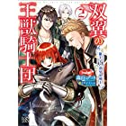 双翼の王獣騎士団: 2 狼王子と爪牙の剣士 (一迅社文庫アイリス)