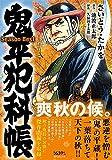 鬼平犯科帳 Season Best 爽秋の候。 (SPコミックス SPポケットワイド)