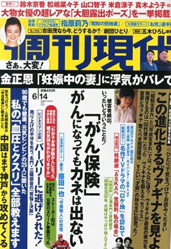 週刊現代 2014年 6/14号 [雑誌] -