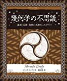 幾何学の不思議:遺跡・芸術・自然に現れたミステリー (アルケミスト双書)