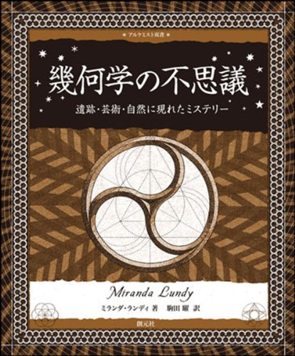 幾何学の不思議:遺跡・芸術・自然に現れたミステリー (アルケミスト双書)の詳細を見る