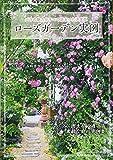 ローズガーデン実例 (MUSASHI BOOKS) 画像