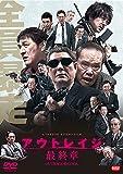 アウトレイジ 最終章[DVD]