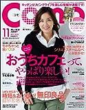 Como (コモ) 2011年 11月号 [雑誌]