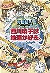 西川麻子は地理が好き。 (文春文庫)