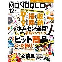 MONOQLO (モノクロ) 2017年 12月号 [雑誌]