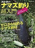 ナマズ釣り超入門―ゼロから始めるナマズ釣り (CHIKYU-MARU MOOK RodandReel)