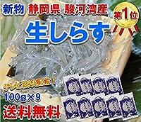 静岡県 駿河湾産 鮮度最高 生しらす 100g×9 (冷凍)( シラス)