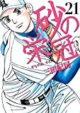 砂の栄冠(21) (ヤングマガジンコミックス)