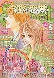 絶対恋愛 SWEET (スウィート) 2010年 05月号 [雑誌]
