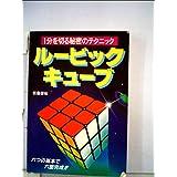 ルービックキューブ―1分を切る秘密のテクニック (1981年)