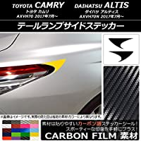 AP テールランプサイドステッカー カーボン調 トヨタ/ダイハツ カムリ/アルティス XV70系 2017年07月~ ガンメタリック AP-CF3128-GM 入数:1セット(2枚)
