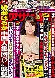 週刊アサヒ芸能 2019年 08/01号 [雑誌]