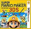 スーパーマリオメーカー for ニンテンドー3DS - 3DS