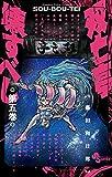 双亡亭壊すべし(5) (少年サンデーコミックス)