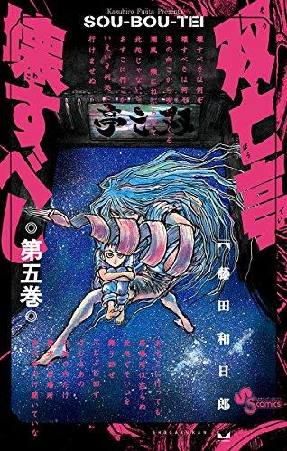 双亡亭壊すべし(5) (少年サンデーコミックス)の詳細を見る