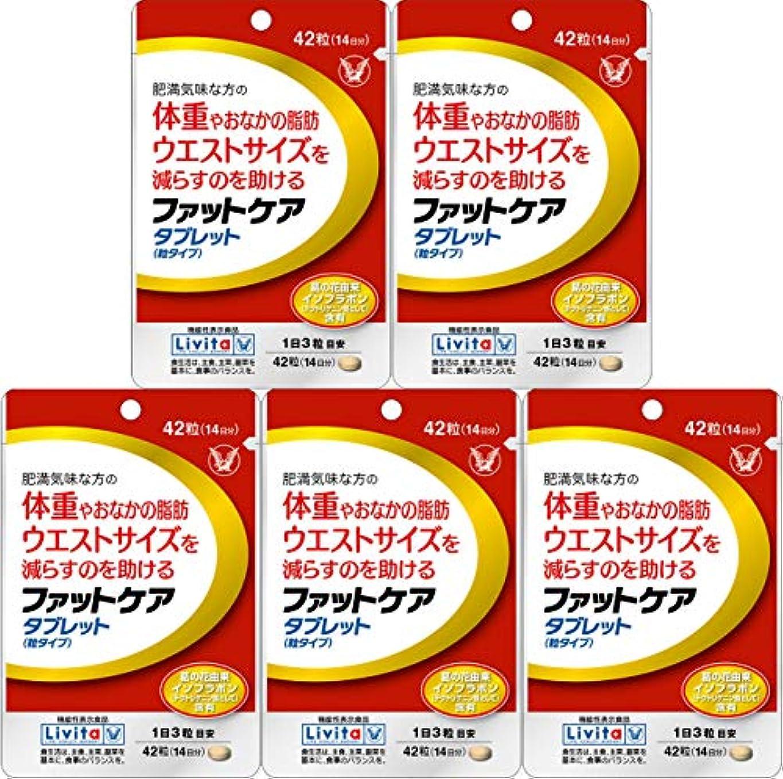 移植渦違う【5個セット】ファットケア タブレット 42粒(機能性表示食品)