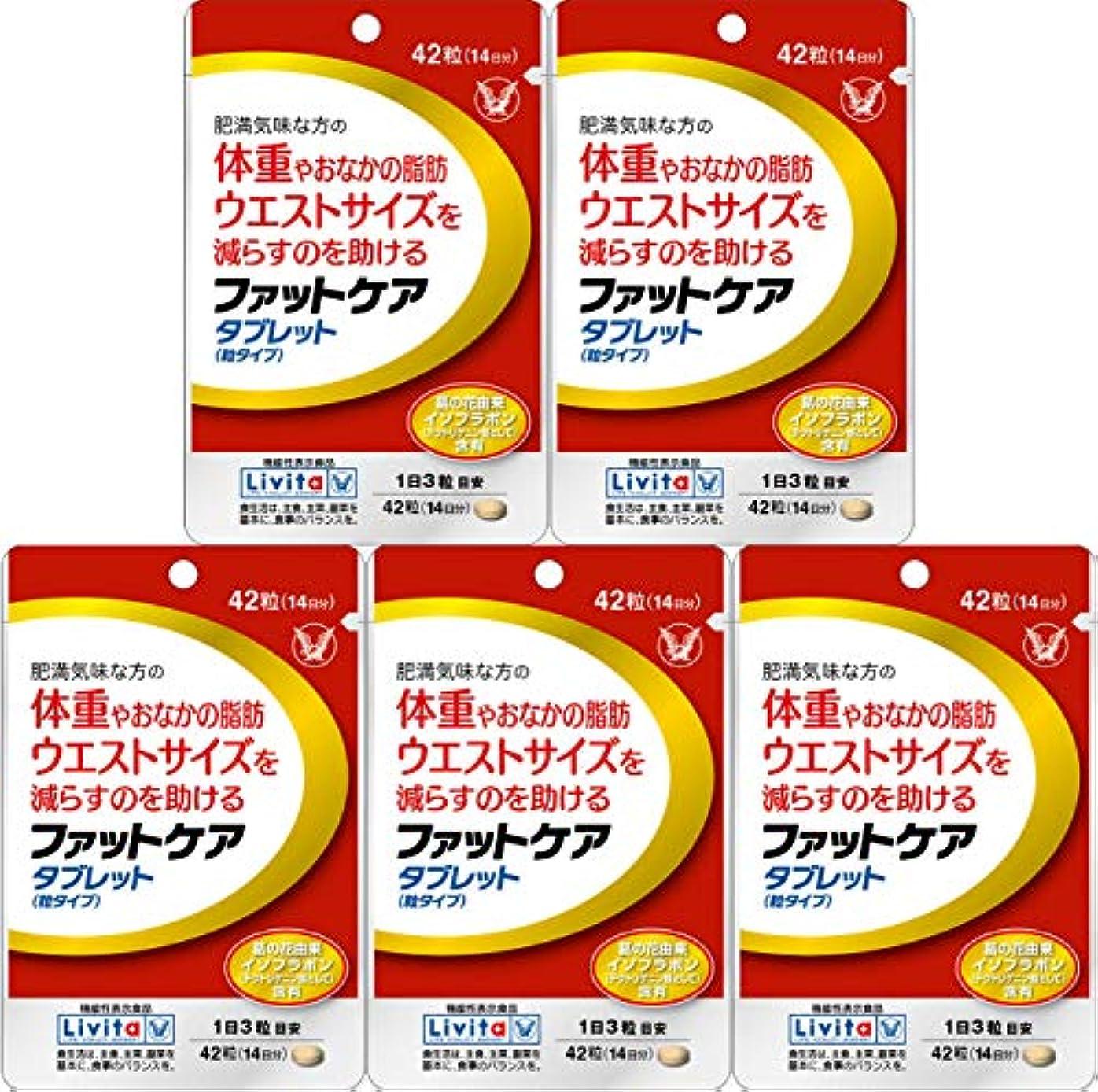 捨てる快適ワンダー【5個セット】ファットケア タブレット 42粒(機能性表示食品)