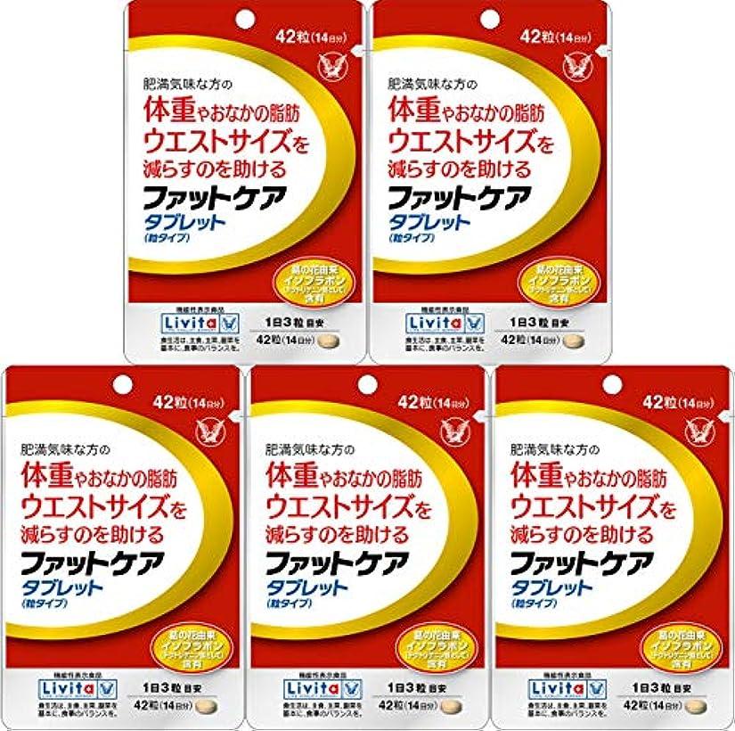 人柄ベンチャーエクステント【5個セット】ファットケア タブレット 42粒(機能性表示食品)