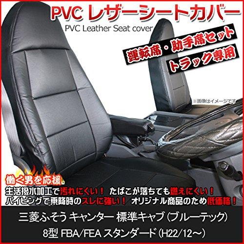 フロントシートカバー 三菱ふそう キャンター 標準キャブ (ブルーテック) 8型 FBA/FEA スタンダード (H22/12~) ヘッドレスト一体型