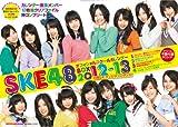 SKE48 オフィシャルスクールカレンダーBOX