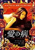 愛の病[DVD]