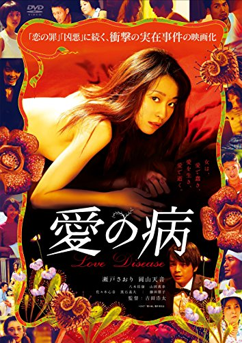 愛の病 Love Disease [DVD]