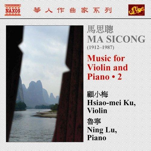馬思聡(マー・スツォン):ヴァイオリンとピアノのための音楽集第2集