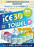【新登場】ICE 3D TOWEL【Mサイズ798円/ホワイト】水に濡らすだけでOK!繰り返し冷たいひんやりタオル【暑さ対策】