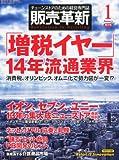 販売革新 2014年 01月号 [雑誌]