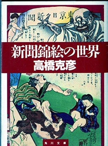 新聞錦絵の世界 (角川文庫)の詳細を見る