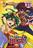 遊☆戯☆王ARC-V TURN-31[DVD]
