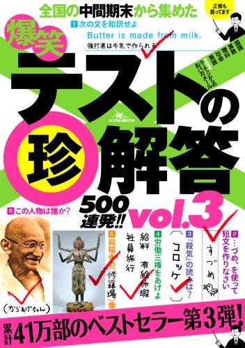 爆笑テストの珍解答500連発!! vol.3の詳細を見る