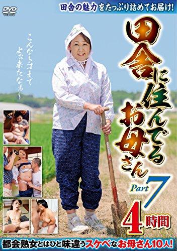 田舎に住んでるお母さん PART7 4時間 フォーディメンション/エマニエル [DVD]
