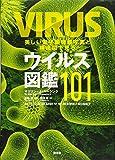 「美しい電子顕微鏡写真と構造図で見るウイルス図鑑101」販売ページヘ