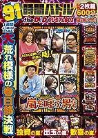 91時間バトル the DVD プレミアムBOX ~嵐を呼ぶ男たち~ (<DVD>)