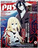 PASH! 2018年 06月号 [雑誌] PASH!