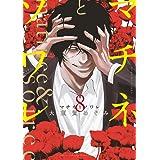 マチネとソワレ (8) (ゲッサン少年サンデーコミックス)