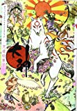 大神オフィシャルアンソロジーコミック―天道絵草子 (カプコンオフィシャルブックス)