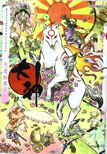 大神オフィシャルアンソロジーコミック―天道絵草子 (カプコンオフィシャルブックス)の詳細を見る