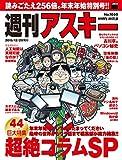 週刊アスキー No.1059 (2015年12月29日発行) 年末年始特別号 [雑誌]