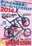 折りたたみ自転車&スモールバイクカタログ2014 (タツミムック)