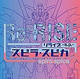 【メーカー特典あり】 Re:RISE -e.p.-(通常盤)(ポストカード付)