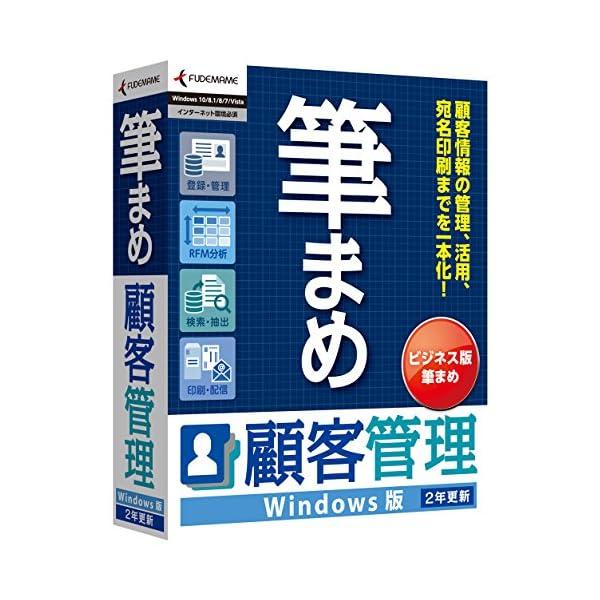 筆まめ顧客管理 Windows版の商品画像