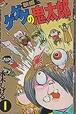 新編ゲゲゲの鬼太郎 1 (少年マガジンコミックス)