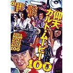 映画秘宝EX 映画の必修科目01 仰天カルト・ムービー100