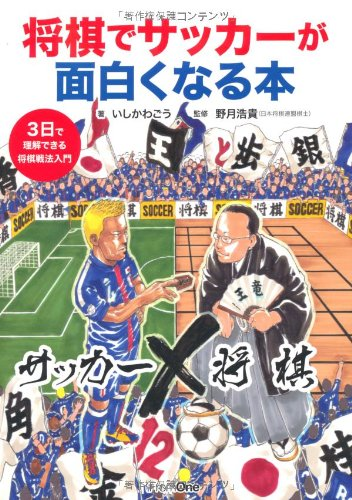 将棋でサッカーが面白くなる本―3日で理解できる将棋戦法入門の詳細を見る