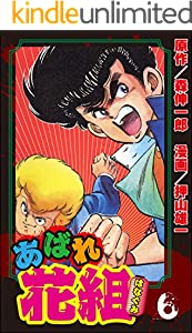 あばれ花組 (6) (ぶんか社コミックス)