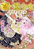 ¥十億少女 11 (コミックプリムラ)